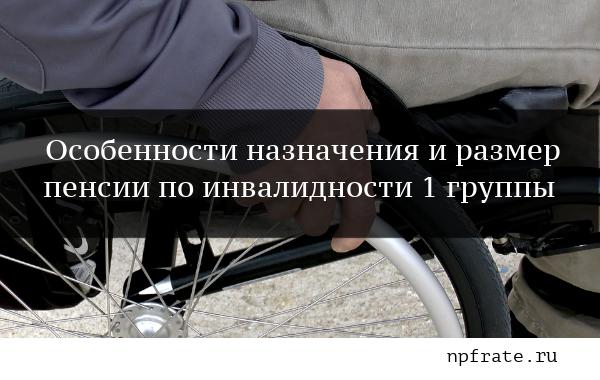 Пенсия по инвалидности (1 группа)