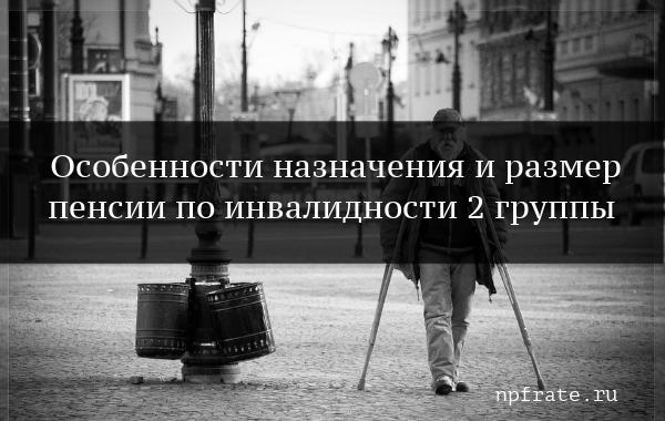 Пенсия по инвалидности 2 группы