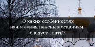 Пенсия в Москве