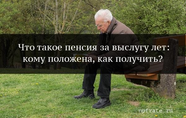 Пенсия по выслуге лет и по старости