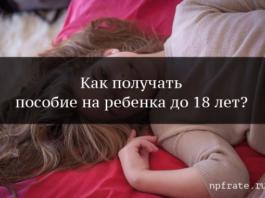 Пособие на ребенка до 18 лет