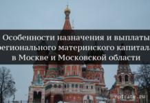 региональный материнский капитал в Московской области