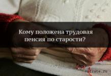 Трудовая пенсия по старости