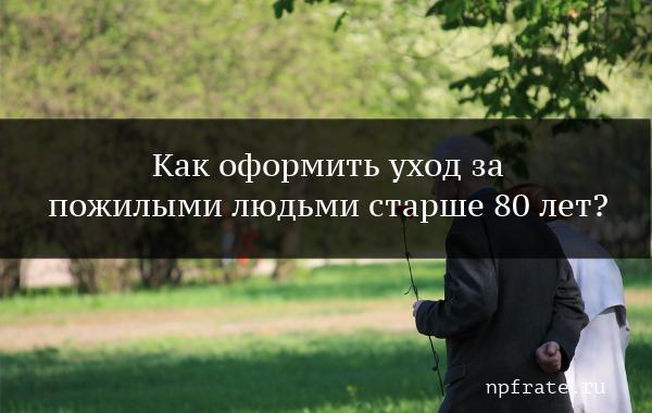Льготы пенсионерам старше 80 лет
