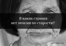 В каких странах нет пенсии по старости?