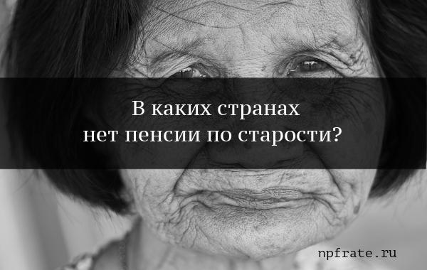 Где нет пенсии по старости