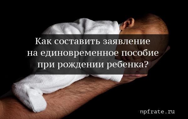 Заявление на единовременное пособие при рождении ребенка