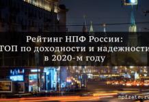 Рейтинг лучших НПФ России в 2020-м году - ТОП по доходности и надежности