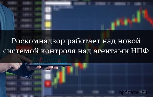 Система контроля над работой агентов НПФ разрабатывается в Роскомнадзоре