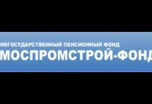 НПФ Моспромстрой